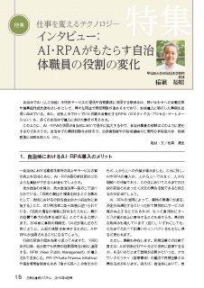 特集「インタビュー:AI・RPAがもたらす自治体職員の役割の変化」