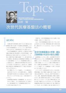 トピックス「次世代医療基盤法の概要」