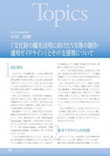 トピックス「文化財の観光活用に向けたVR等の制作・運用ガイドライン」とその支援策について