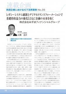 連載企画「民間企業におけるICT活用事例 No.35」株式会社みずほフィナンシャルグループ様