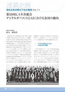 連載企画 海外公共分野ICT化の潮流 No.11