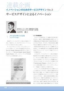 連載企画 「イノベーションのためのサービスデザイン No.3」