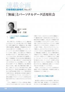 連載企画 「行政情報化新時代 No.47」