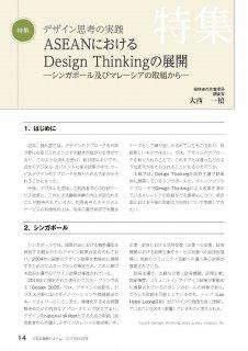 特集「ASEANにおけるDesign Thinkingの展開—シンガポール及びマレーシアの取組から—」