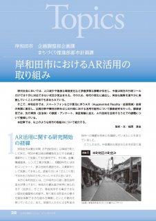 トピックス「岸和田市におけるAR活用の取り組み」【無償】