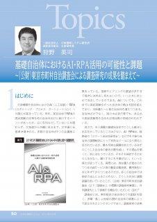 トピックス「基礎自治体におけるAI・RPA活用の可能性と課題〜(公財)東京市町村自治調査会による調査研究の成果を踏まえて〜」