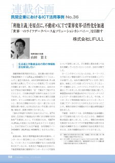 連載企画「民間企業におけるICT活用事例 No.36 株式会社LIFUL」