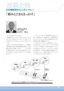 連載企画「CIO補佐官オピニオン No.1 『踏みとどまるきっかけ』」