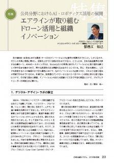 【無償記事】特集「エアラインが取り組むドローン活用と組織イノベーション」