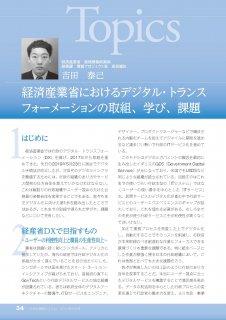 トピックス「経済産業省におけるデジタル・トランスフォーメーションの取組、学び、課題」