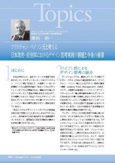 トピックス「クリスチャン・ベイソン氏と考える日本政府・自治体におけるデザイン思考実践の課題と今後の展望」