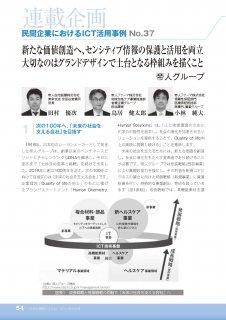民間企業におけるICT活用事例 No.37「帝人グループ」