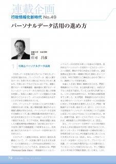 連載企画「行政情報化新時代 No.49」