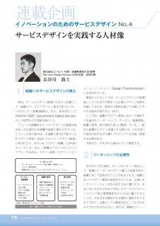 連載企画「イノベーションのためのサービスデザイン No.4」