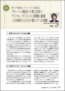 特集 グローバル視点から見た日本のデジタル・ガバメントの評価と展望—DX時代のCIOが果たすべき役割—
