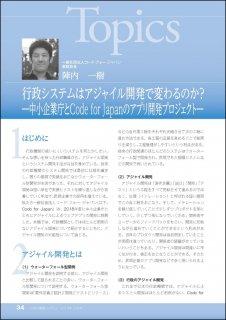 トピックス 行政システムはアジャイル開発で変わるのか?—中小企業庁とCode for Japanのアプリ開発プロジェクト—