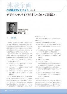 連載企画 CIO補佐官オピニオン No.2 デジタルデバイドだけじゃない<前編>