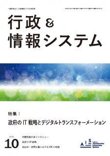 「行政&情報システム」2020年10月号 特集:政府のIT 戦略とデジタルトランスフォーメーション