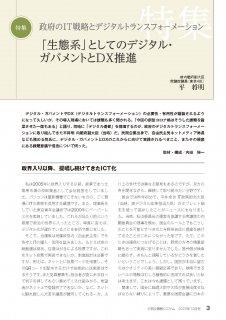 特集 「生態系」としてのデジタル・ガバメントとDX 推進
