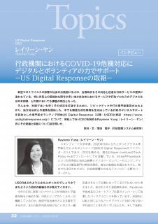 トピックス 行政機関におけるCOVID-19 危機対応にデジタルとボランティアの力でサポート−US Digital Response の取組−