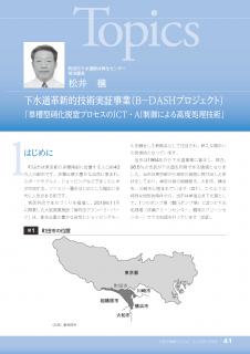 トピックス 下水道革新的技術実証事業(B−DASHプロジェクト)「単槽型硝化脱窒プロセスのICT・AI制御による高度処理技術」