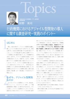 トピックス 行政機関におけるアジャイル型開発の導入に関する調査研究−実践のポイント−
