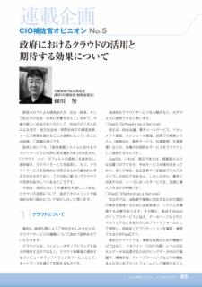 連載企画 CIO 補佐官オピニオン No.5 政府におけるクラウドの活用と期待する効果について