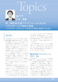 トピックス 第二期政府共通プラットフォームにおけるクラウドサービス契約の取組−クラウドサービスのメリットを活かす契約を実現するために−