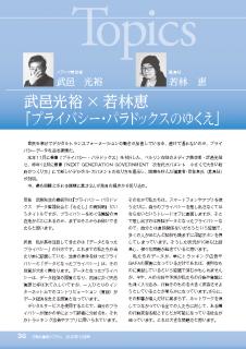 トピックス 武邑光裕 × 若林恵「プライバシー・パラドックスのゆくえ」