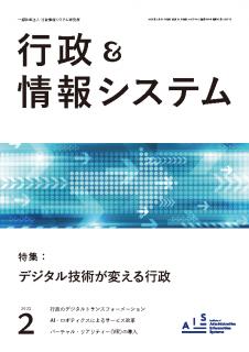 「行政&情報システム」2021年2月号 特集:デジタル技術が変える行政