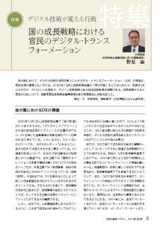 特集 国の成長戦略における官民のデジタル・トランスフォーメーション