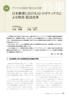 特集 日本郵便におけるAI・ロボティクスによる物流・配送改革