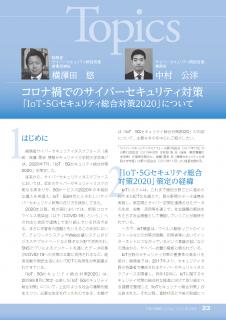 トピックス コロナ禍でのサイバーセキュリティ対策 「IOT・5G セキュリティ総合対策 2020」について