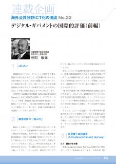 連載企画 海外公共分野ICT化の潮流 No.22 デジタル・ガバメントの国際的評価(前編)