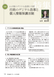 特集 行政のデジタル改革と個人情報保護法制