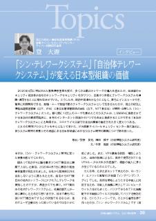 トピックス 「シン・テレワークシステム」「自治体テレワークシステム」が変える日本型組織の価値