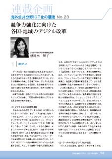 連載企画 海外公共分野ICT化の潮流 No.23 競争力強化に向けた各国・地域のデジタル改革