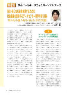 安全・安心な社会を実現するための 社会基盤を提供するデータセンター業界の取り組み ─日本データセンター協会 データセンター セキュリティ ガイドブックのご紹介─(PDFダウンロード)