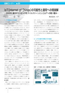 会員コーナー: IoT(Internet of Things)の可能性と適用への現実解(PDFダウンロード)