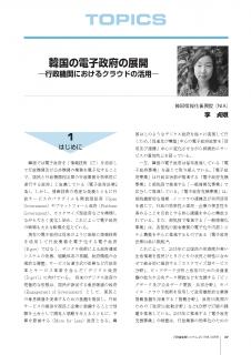 韓国の電子政府の展開—行政におけるクラウドの活用—