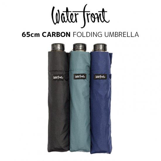【waterfront】折りたたみ傘 大きい65cm傘 超軽量200g 極軽カーボン骨傘 ウォーターフロント シューズセレクション