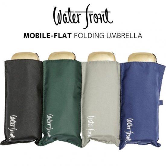 【waterfront】折りたたみ傘 晴雨兼用傘 軽量195g New モバイルフラット ウォーターフロント シューズセレクション