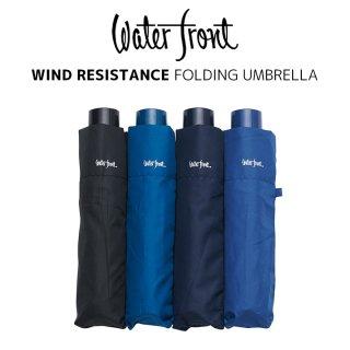 【waterfront】折りたたみ傘 丈夫な強化骨傘 耐風傘55cm ダーク ウォーターフロント シューズセレクション