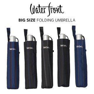 【waterfront】折りたたみ傘 大きい63cm ビックサイズ三折 ストライプ柄 ウォーターフロント シューズセレクション