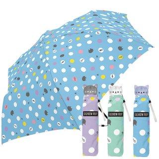 折りたたみ傘 かわいい子供用 女の子 軽量 ネコ ドット柄 子供用記念品 クラックス