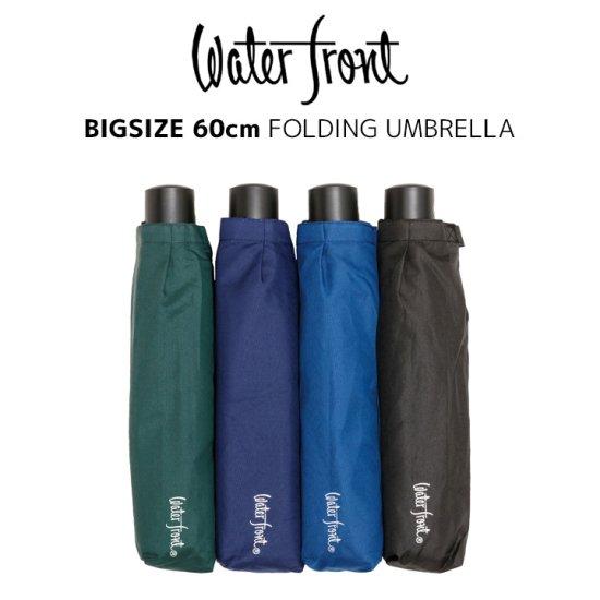 ウォーターフロント Waterfront 折りたたみ傘 軽量 大きい60cm レディース メンズ ビックサイズ三折