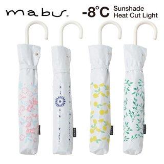 【mabu】日傘 レディース折りたたみ傘 遮光遮熱傘 晴雨兼用傘 ヒートカット ショートジャンプ マブ