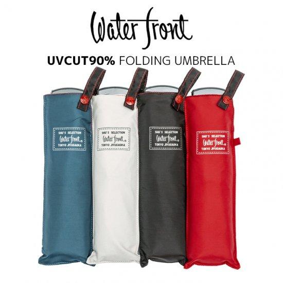 ウォーターフロント Waterfront 軽量 折りたたみ傘 レディース メンズ ポケフラット55 レッド・レーベル 薄型 日傘 晴雨兼用傘