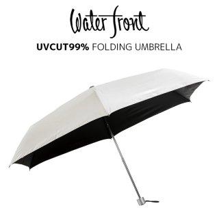ウォーターフロント Waterfront 折りたたみ傘 表シルバー傘 日傘 銀行員の日傘 遮光遮熱傘 晴雨兼用傘