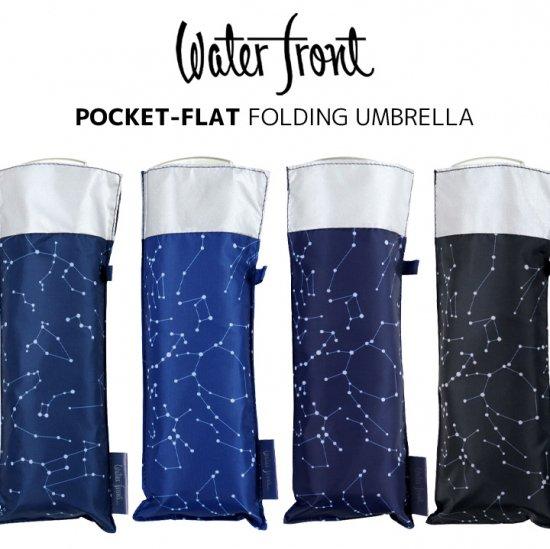 ウォーターフロント Waterfront 日傘 軽量 折りたたみ傘 レディース ポケフラット53星座(表シルバー) 薄型 遮光遮熱傘 晴雨兼用傘